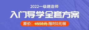 2022年一级建造师学习