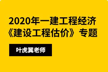 2020年一建工程经济《建设工程估价》专题